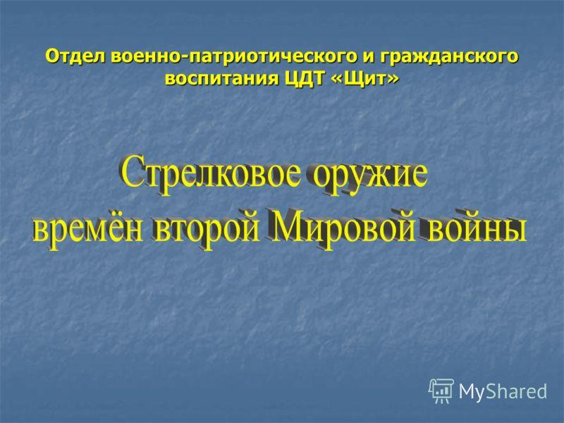 Отдел военно-патриотического и гражданского воспитания ЦДТ «Щит»