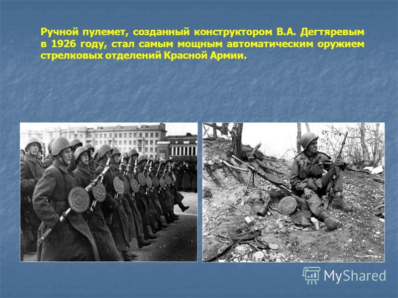 Ручной пулемет, созданный конструктором В.А. Дегтяревым в 1926 году, стал самым мощным автоматическим оружием стрелковых отделений Красной Армии.