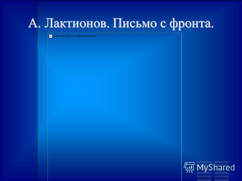 А. Лактионов. Письмо с фронта.