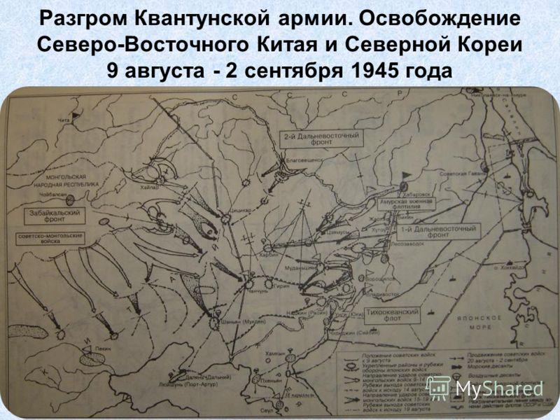 Разгром Квантунской армии. Освобождение Северо-Восточного Китая и Северной Кореи 9 августа - 2 сентября 1945 года