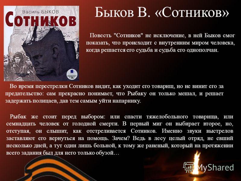 Быков В. «Сотников» Повесть