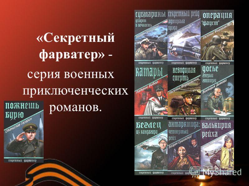 «Секретный фарватер» - серия военных приключенческих романов.