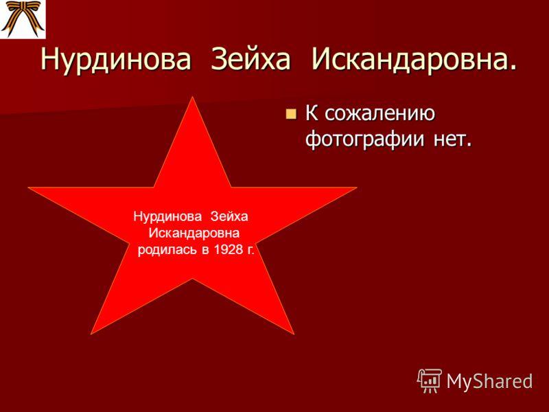Нурдинова Зейха Искандаровна. К сожалению фотографии нет. К сожалению фотографии нет. Нурдинова Зейха Искандаровна родилась в 1928 г.