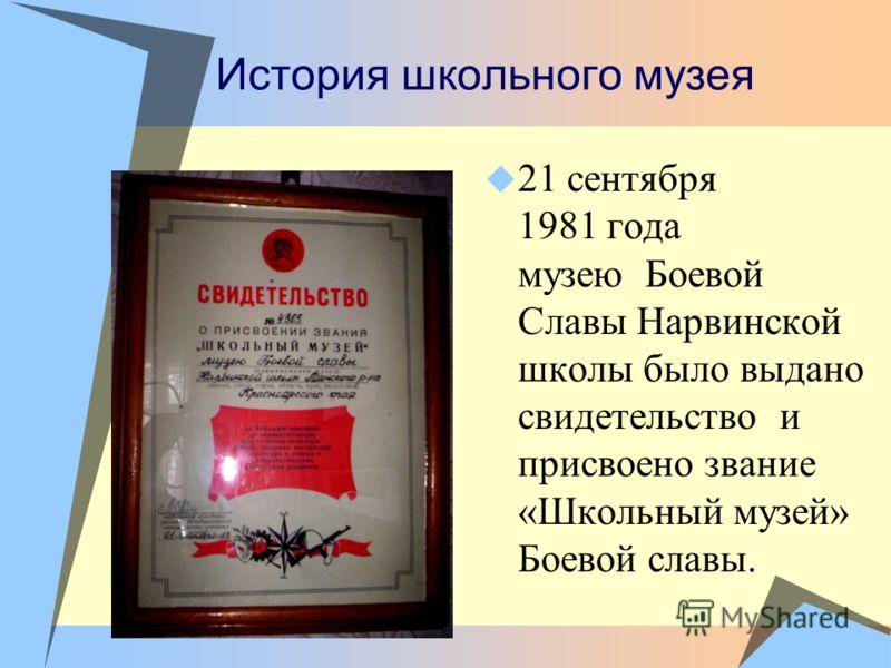 История школьного музея 21 сентября 1981 года музею Боевой Славы Нарвинской школы было выдано свидетельство и присвоено звание «Школьный музей» Боевой славы.
