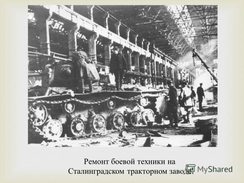 Ремонт боевой техники на Сталинградском тракторном заводе