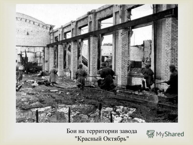 Бои на территории завода  Красный Октябрь