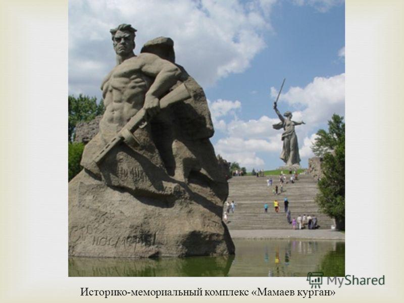 Историко - мемориальный комплекс « Мамаев курган »