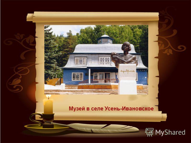 Музей в селе Усень-Ивановское