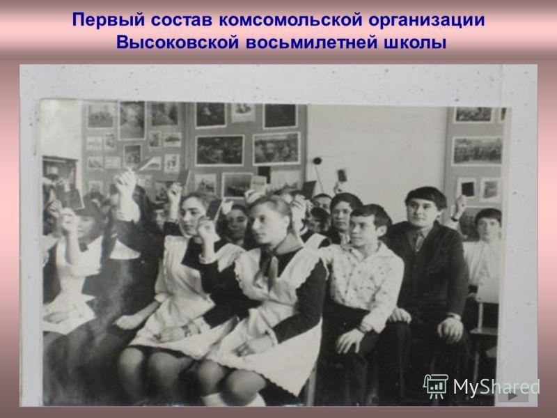 Первый состав комсомольской организации Высоковской восьмилетней школы