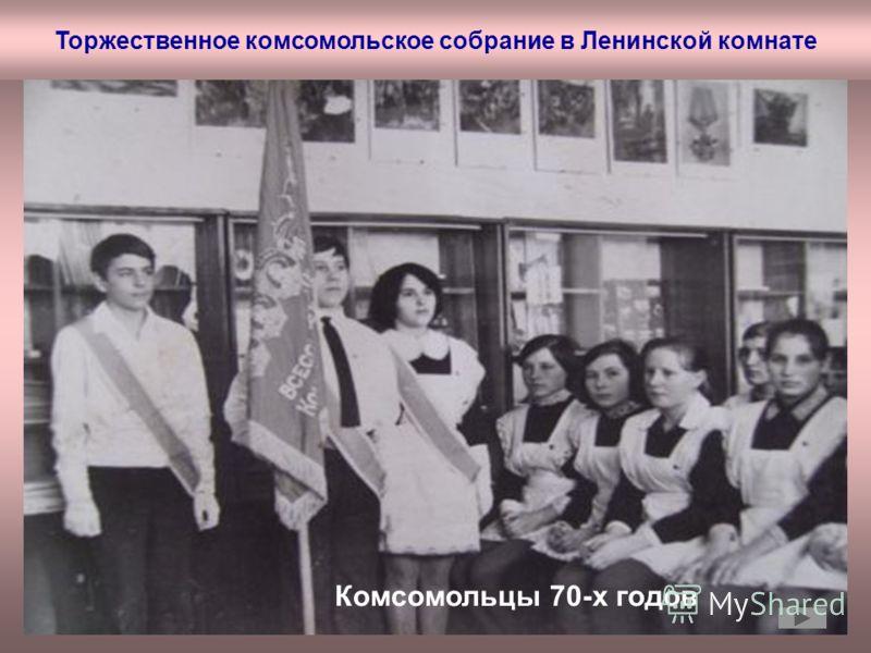 Торжественное комсомольское собрание в Ленинской комнате Комсомольцы 70-х годов