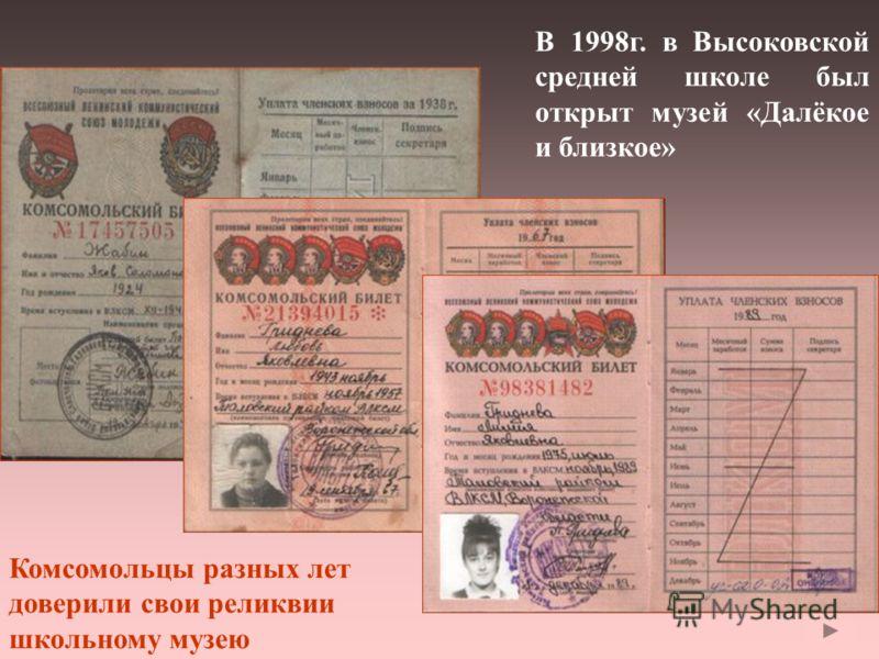 В 1998г. в Высоковской средней школе был открыт музей «Далёкое и близкое» Комсомольцы разных лет доверили свои реликвии школьному музею