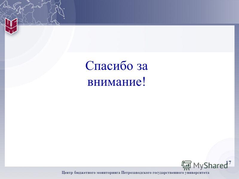 17 Центр бюджетного мониторинга Петрозаводского государственного университета Спасибо за внимание!