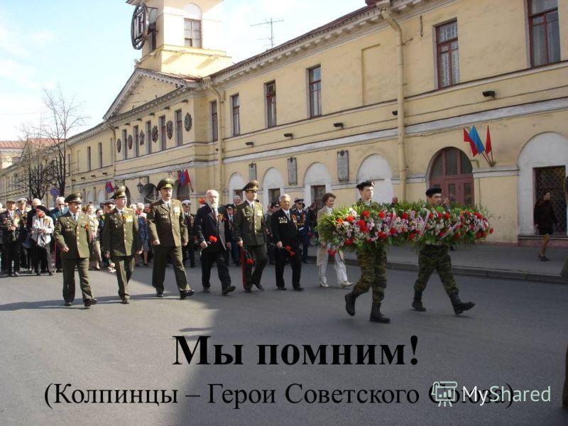 Мы помним! (Колпинцы – Герои Советского Союза)