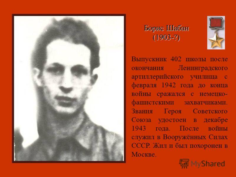 Выпускник 402 школы после окончания Ленинградского артиллерийского училища с февраля 1942 года до конца войны сражался с немецко- фашистскими захватчиками. Звания Героя Советского Союза удостоен в декабре 1943 года. После войны служил в Вооружённых С