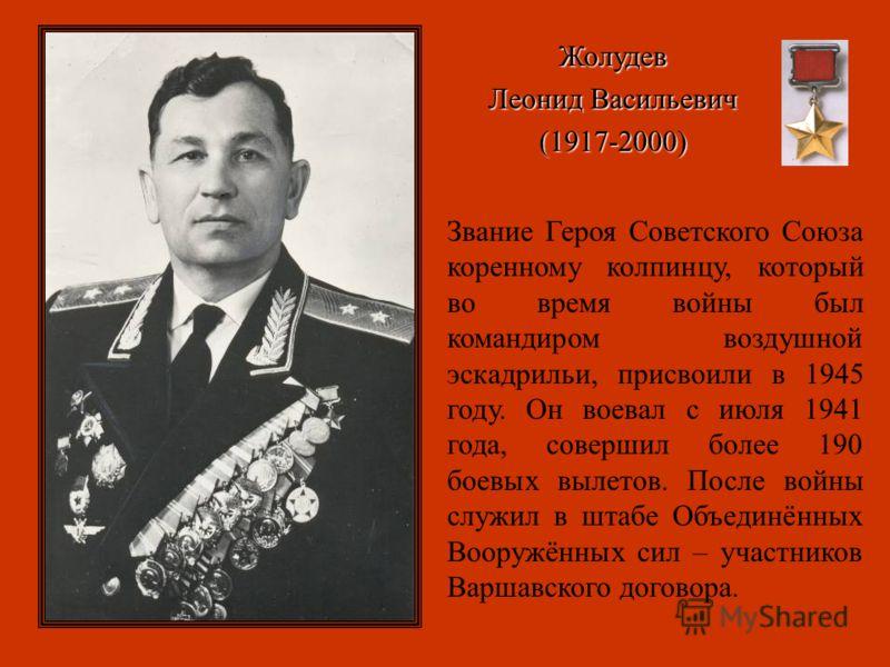 Звание Героя Советского Союза коренному колпинцу, который во время войны был командиром воздушной эскадрильи, присвоили в 1945 году. Он воевал с июля 1941 года, совершил более 190 боевых вылетов. После войны служил в штабе Объединённых Вооружённых си