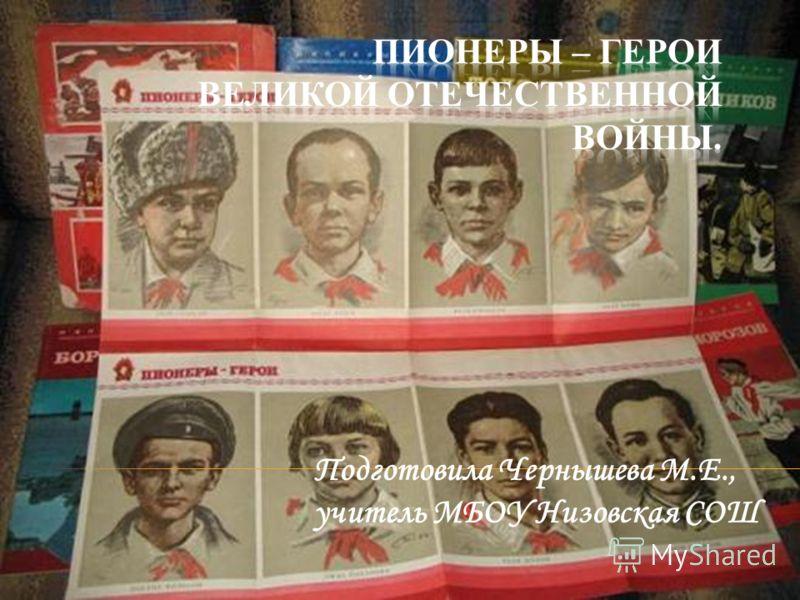 Подготовила Чернышева М.Е., учитель МБОУ Низовская СОШ