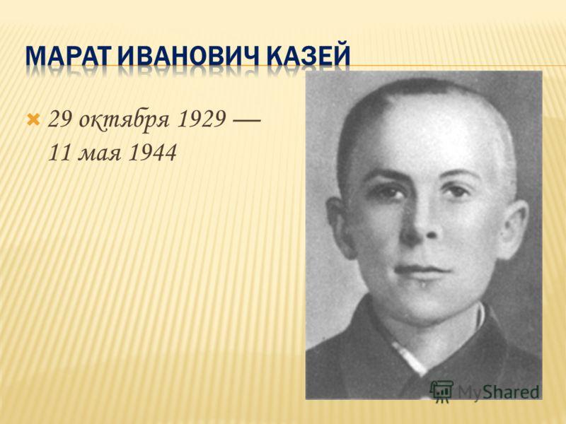 29 октября 1929 11 мая 1944
