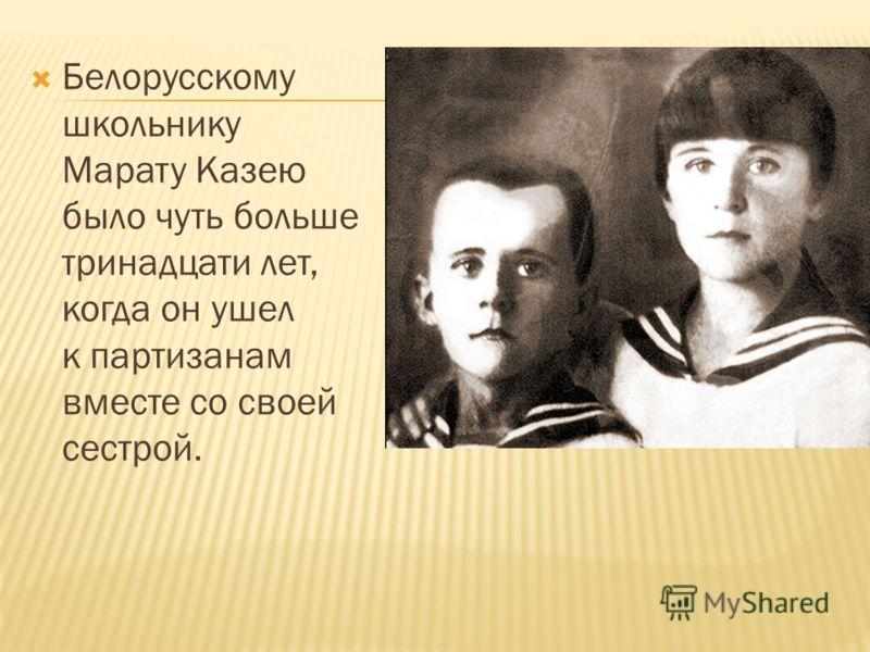 Белорусскому школьнику Марату Казею было чуть больше тринадцати лет, когда он ушел к партизанам вместе со своей сестрой.