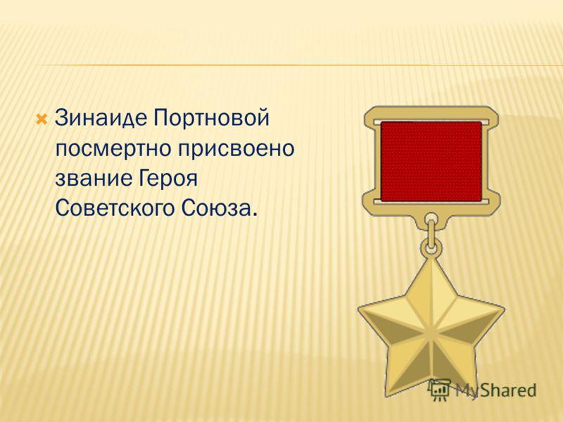 Зинаиде Портновой посмертно присвоено звание Героя Советского Союза.