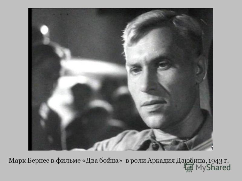 Марк Бернес в фильме «Два бойца» в роли Аркадия Дзюбина, 1943 г.