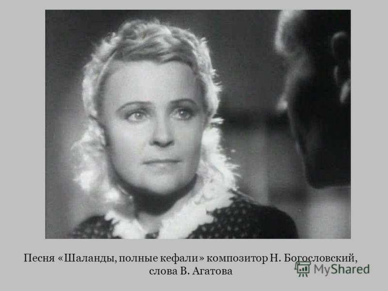 Песня «Шаланды, полные кефали» композитор Н. Богословский, слова В. Агатова