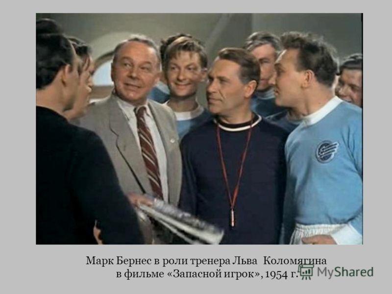Марк Бернес в роли тренера Льва Коломягина в фильме «Запасной игрок», 1954 г.