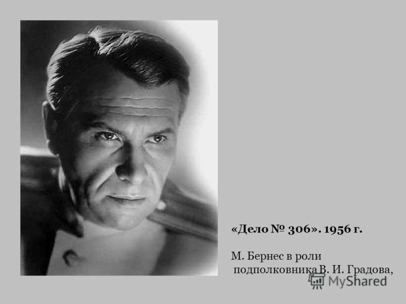 «Дело 306». 1956 г. М. Бернес в роли подполковника В. И. Градова,