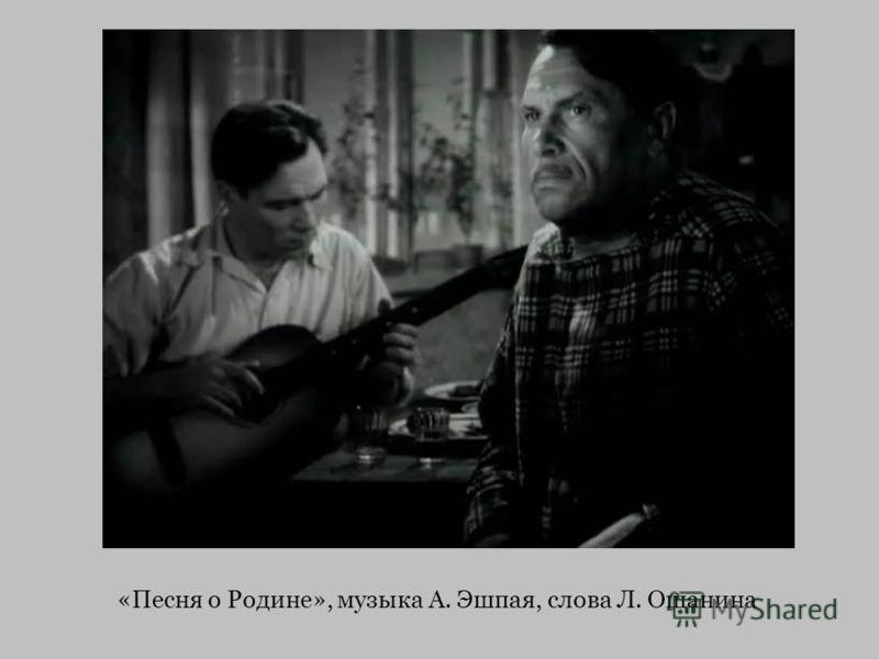 «Песня о Родине», музыка А. Эшпая, слова Л. Ошанина