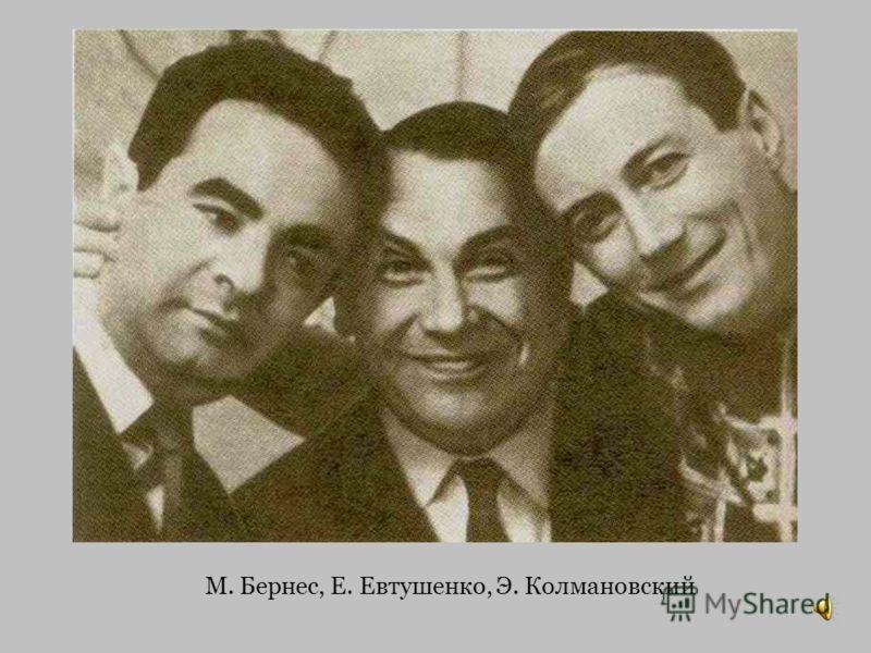 М. Бернес, Е. Евтушенко, Э. Колмановский