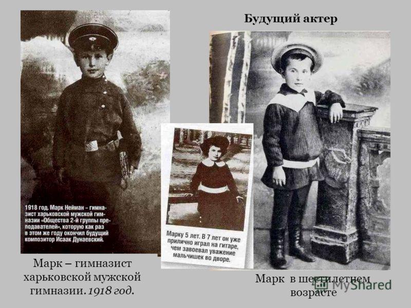 Марк в шестилетнем возрасте Марк – гимназист харьковской мужской гимназии. 1918 год. Будущий актер