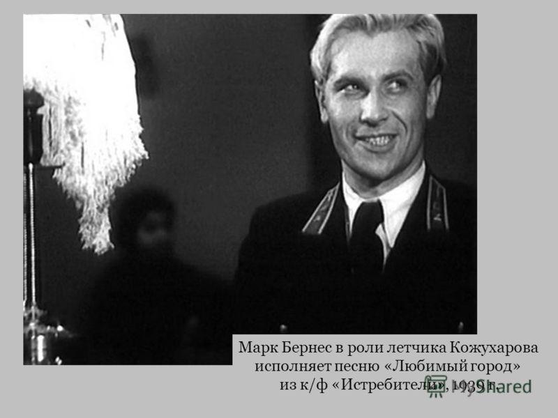 Марк Бернес в роли летчика Кожухарова исполняет песню «Любимый город» из к/ф «Истребители», 1939 г.