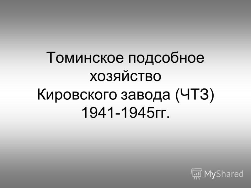 Томинское подсобное хозяйство Кировского завода (ЧТЗ) 1941-1945гг.
