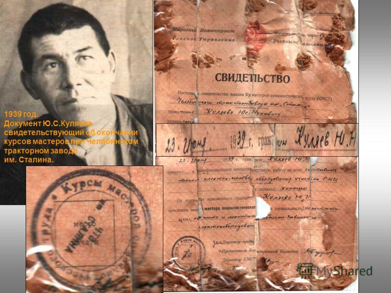 1939 год. Документ Ю.С.Куляева свидетельствующий об окончании курсов мастеров при Челябинском тракторном заводе им. Сталина.