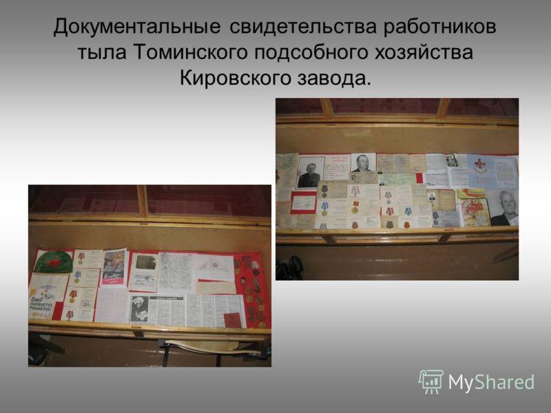 Документальные свидетельства работников тыла Томинского подсобного хозяйства Кировского завода.