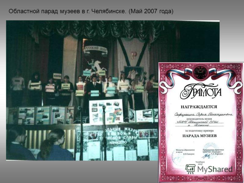 Областной парад музеев в г. Челябинске. (Май 2007 года)