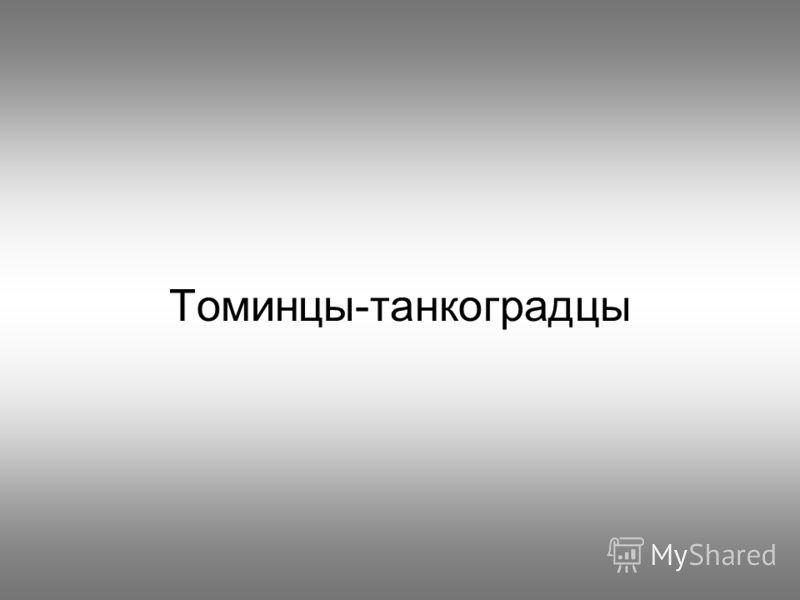 Томинцы-танкоградцы