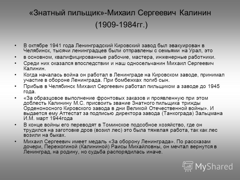 «Знатный пильщик»-Михаил Сергеевич Калинин (1909-1984гг.) В октябре 1941 года Ленинградский Кировский завод был эвакуирован в Челябинск, тысячи ленинградцев были отправлены с семьями на Урал, это в основном, квалифицированные рабочие, мастера, инжене