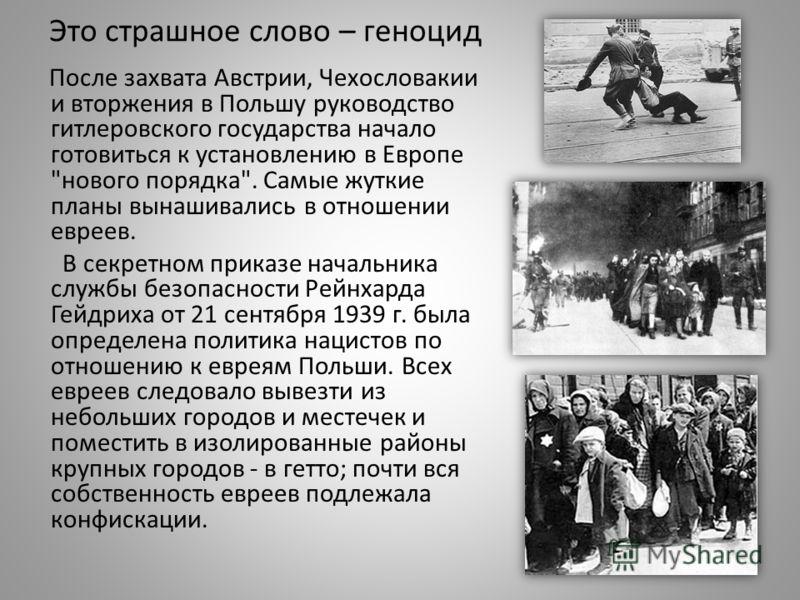 Это страшное слово – геноцид После захвата Австрии, Чехословакии и вторжения в Польшу руководство гитлеровского государства начало готовиться к установлению в Европе