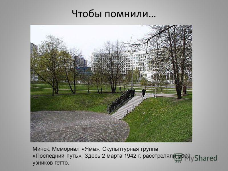 Чтобы помнили… Минск. Мемориал «Яма». Скульптурная группа «Последний путь». Здесь 2 марта 1942 г. расстреляли 5000 узников гетто.