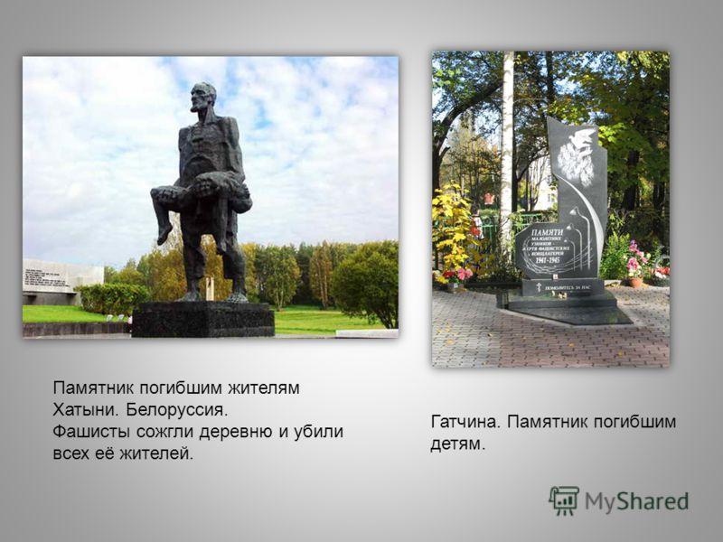 Гатчина. Памятник погибшим детям. Памятник погибшим жителям Хатыни. Белоруссия. Фашисты сожгли деревню и убили всех её жителей.