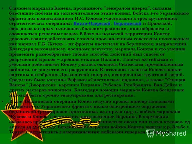 С именем маршала Конева, прозванного