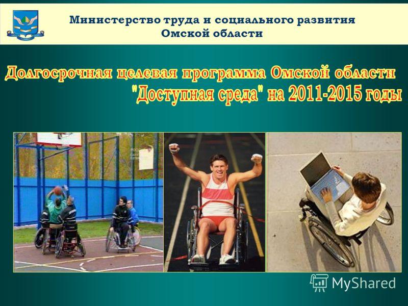 LOGO www.themegallery.comCompany Name Министерство труда и социального развития Омской области