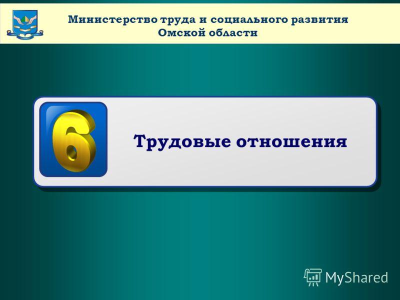 LOGO www.themegallery.comCompany Name Министерство труда и социального развития Омской области Трудовые отношения