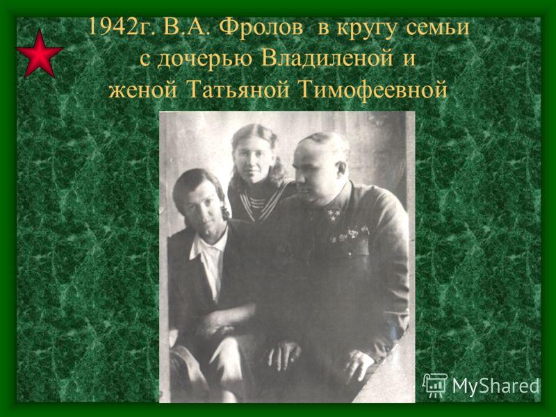 1942г. В.А. Фролов в кругу семьи с дочерью Владиленой и женой Татьяной Тимофеевной