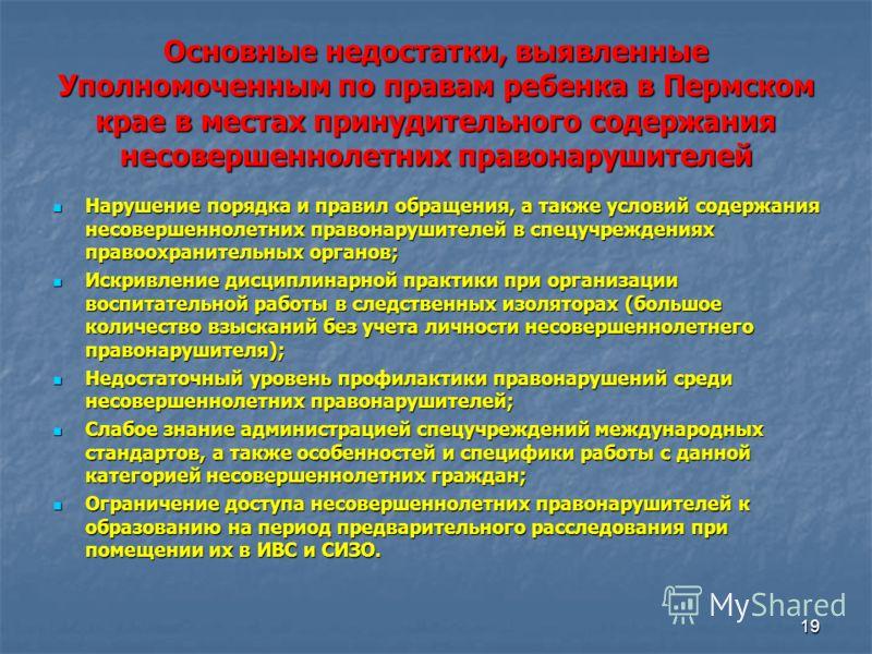 Основные недостатки, выявленные Уполномоченным по правам ребенка в Пермском крае в местах принудительного содержания несовершеннолетних правонарушителей Нарушение порядка и правил обращения, а также условий содержания несовершеннолетних правонарушите