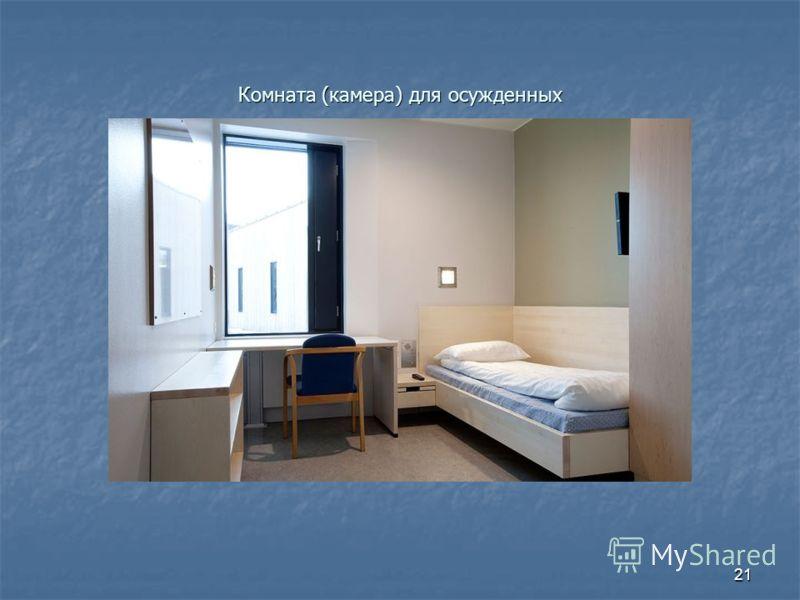 Комната (камера) для осужденных 21