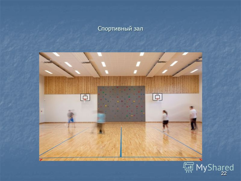 Спортивный зал 22