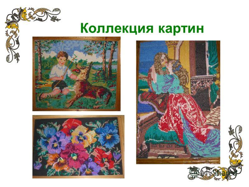 Коллекция картин