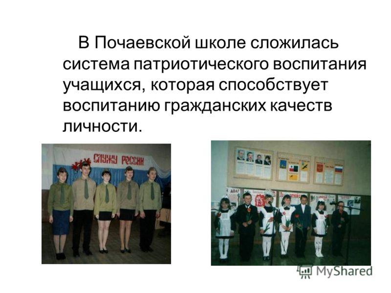 В Почаевской школе сложилась система патриотического воспитания учащихся, которая способствует воспитанию гражданских качеств личности.