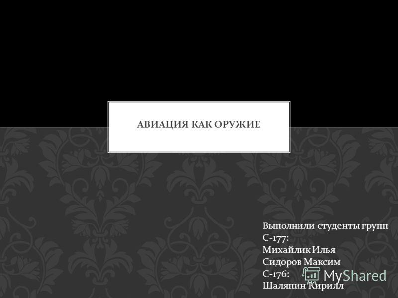 Выполнили студенты групп С -177: Михайлик Илья Сидоров Максим С -176: Шаляпин Кирилл